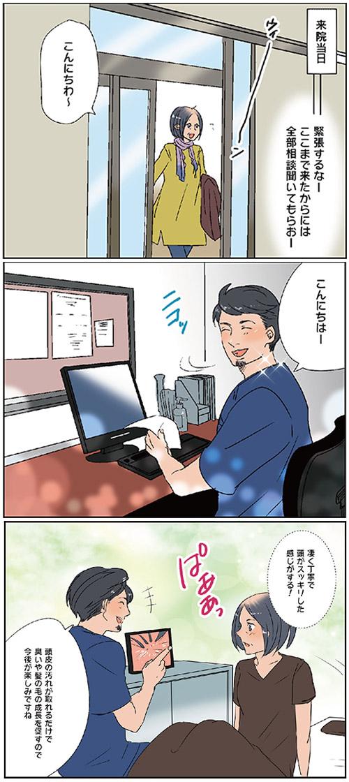 福岡市・糸島市薄毛発毛サロン憲スマホ漫画3
