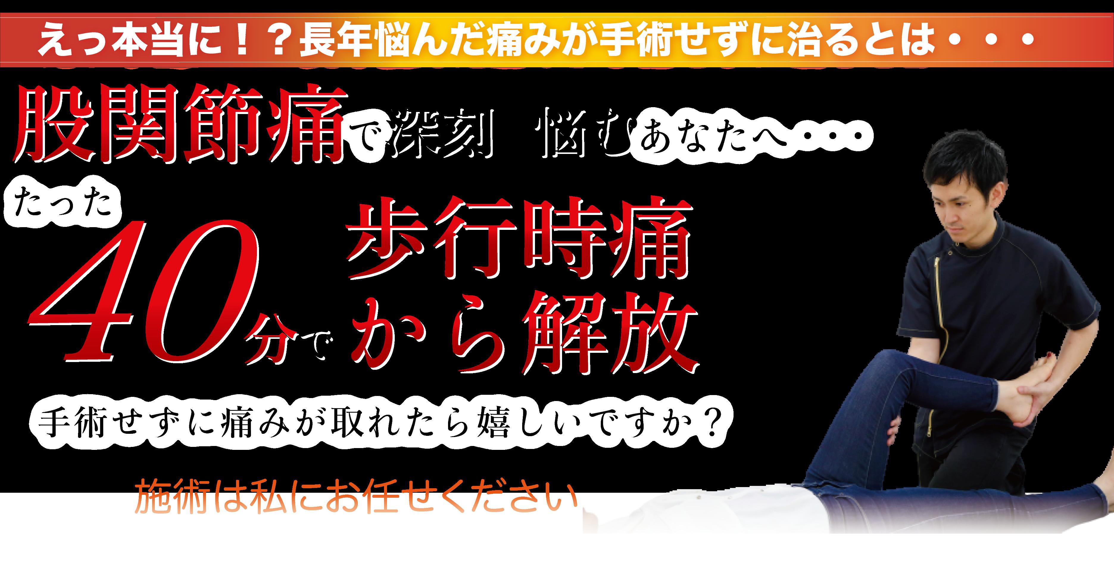 福岡糸島股関節専門整体憲ヘッド