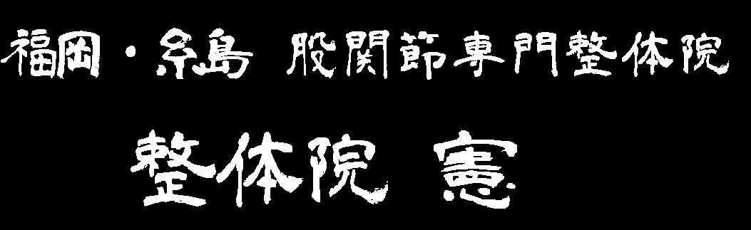 福岡糸島股関節専門整体院憲