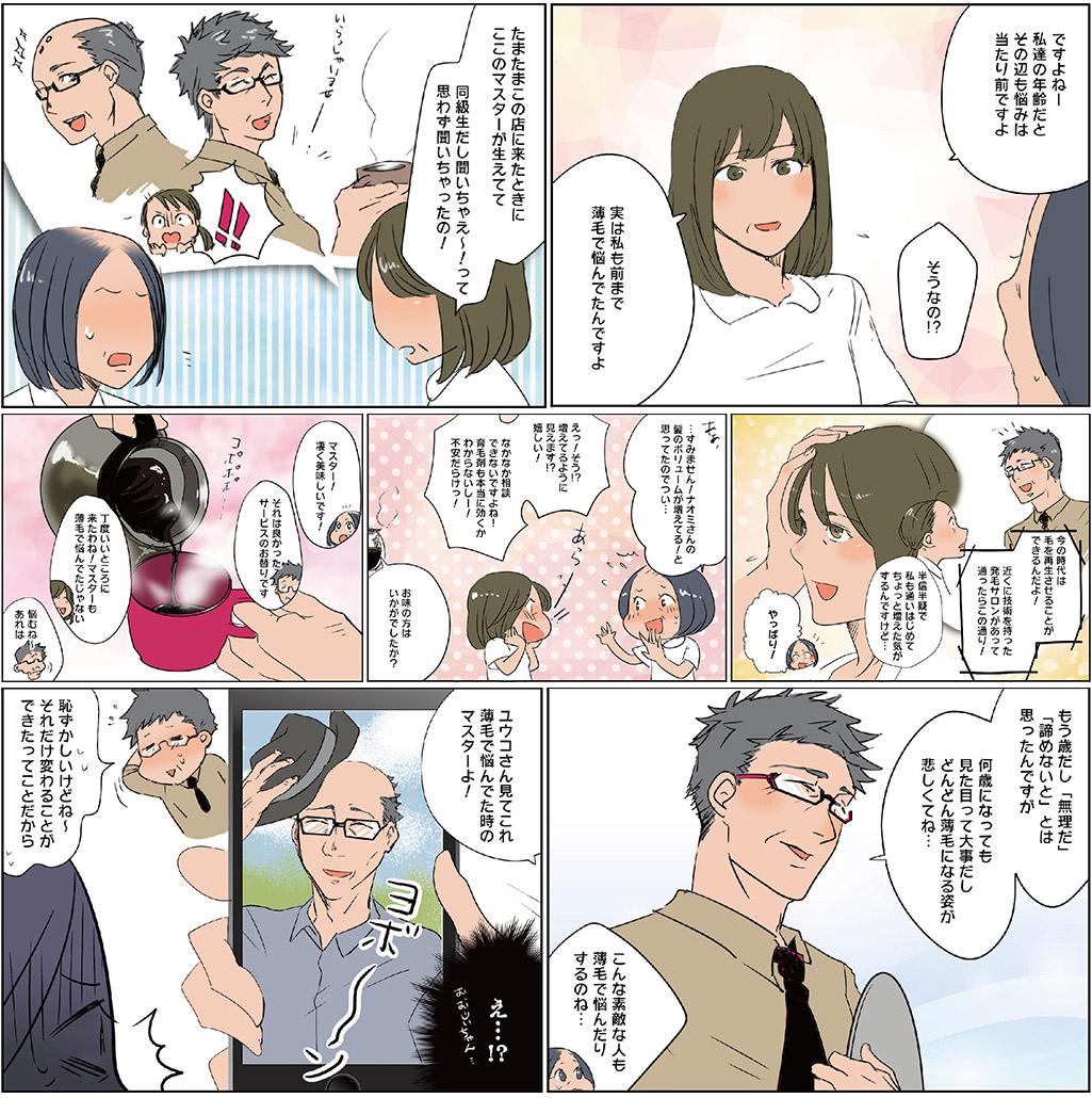 福岡糸島であった薄毛発毛のストーリーの第二弾